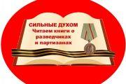 Акции «Сильные духом: читаем книги о разведчиках и партизанах»