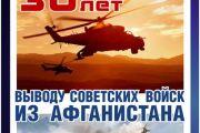 15 февраля – День памяти россиян, исполнявших служебный долг  за пределами отечества.