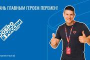 Жителей Камчатского края приглашают стать волонтерами Конституции!